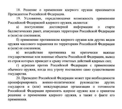 Документ о применении ядерного вооружения