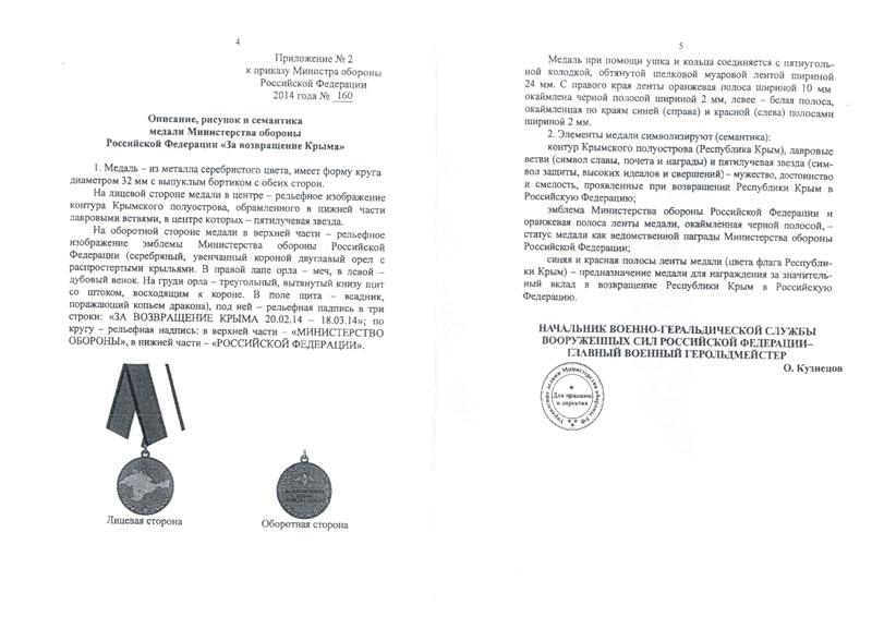 Приказ №160 о медали «за возвращение Крыма»