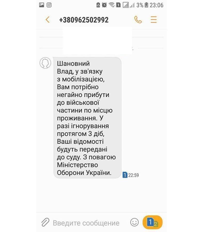 Украинцам рассылают СМС с предложением немедленно прибыть в военные части
