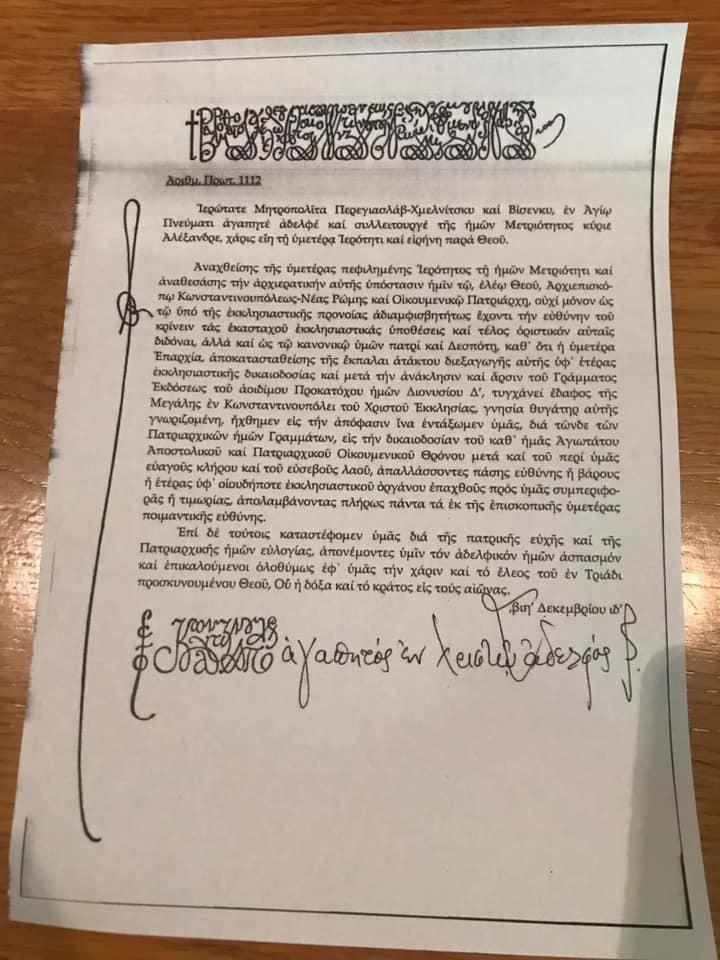 В письме патриарха уточняется, что епархия Александра теперь подчиняется Константинополю