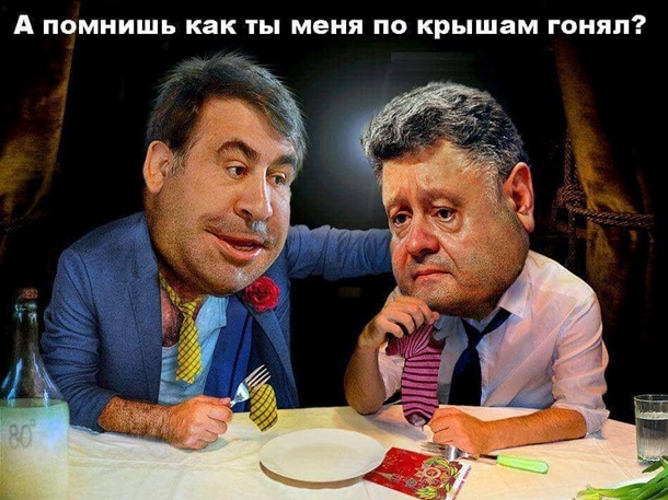 С Саакашвили