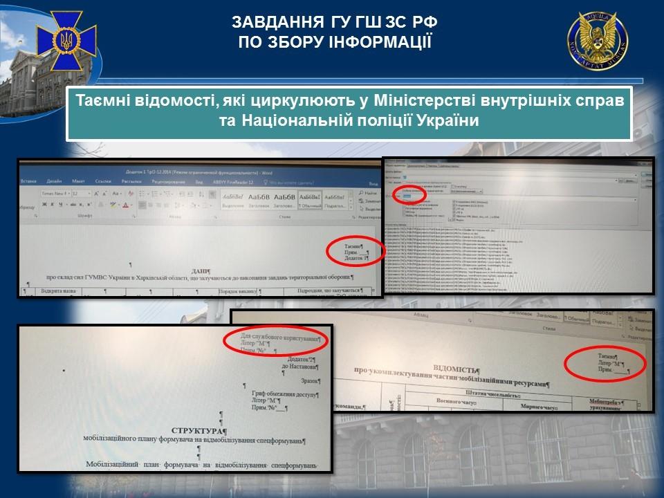 Агент получал задачи от спецслужб РФ
