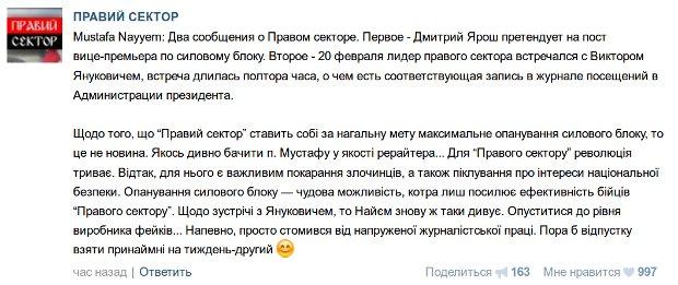 Ответ лидера Правого сектора на сообщение журналиста Мустафы Найема о встрече Дмитрия Яроша с Виктором Януковичем 20 февраля 2014 года.