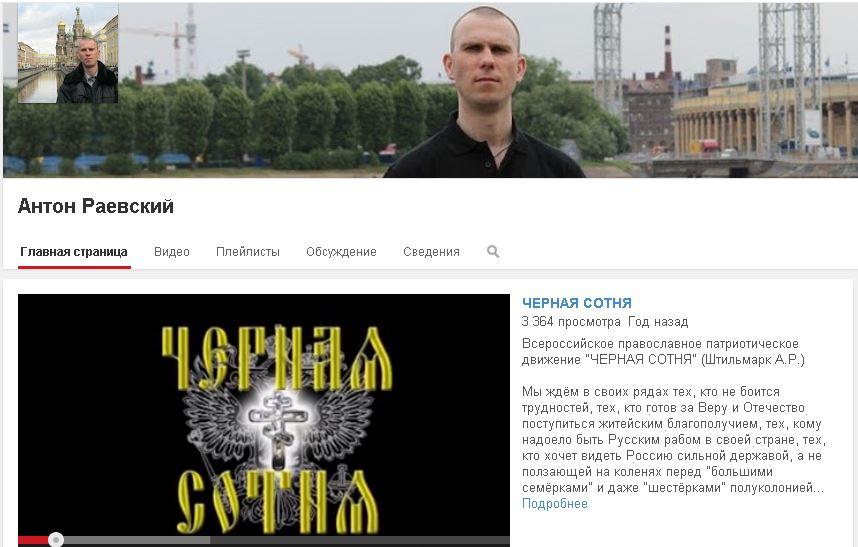 Канал Раевского на YouTube