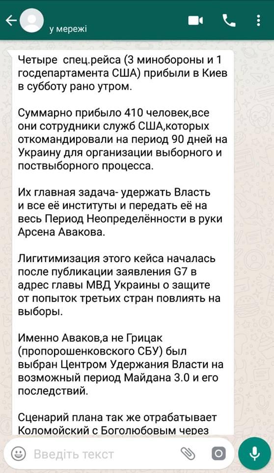 В СМС пишут о третьем Майдане и
