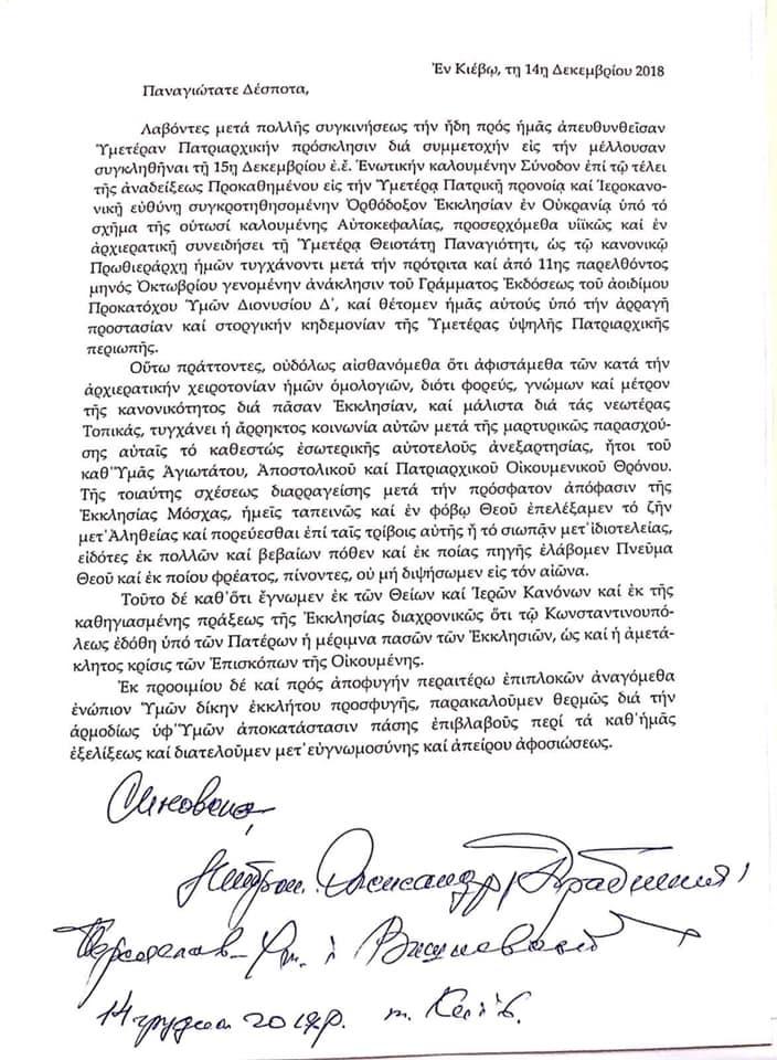 Обвинения в адрес митрополитов в Константинополе считают недействительными
