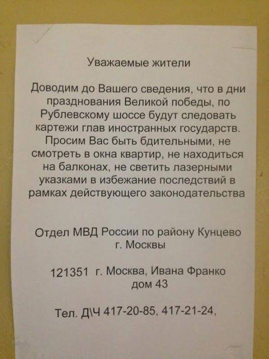 Предупреждением москвичам