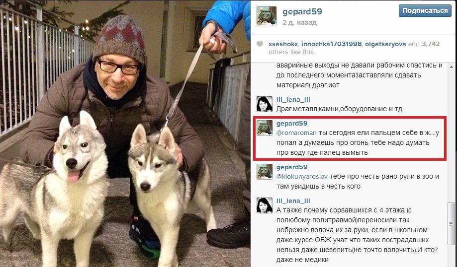 Геннадий Кернес нахамил пользователю Instagram