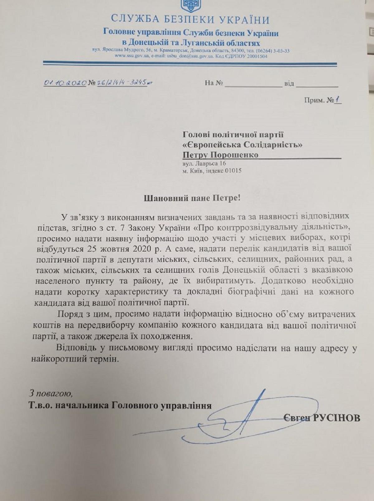 Предполагаемое письмо СБУ