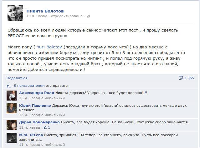 Сын Юрия Болотова