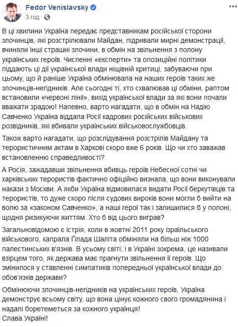 Вениславский считает, что в рамках обмена пленными Украина отдает России убийц.