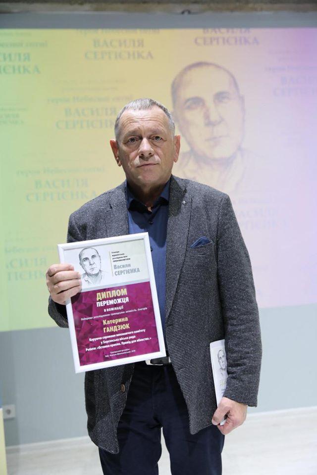 Премию за свою погибшую дочь получал отец Кати Виктор Гандзюк.