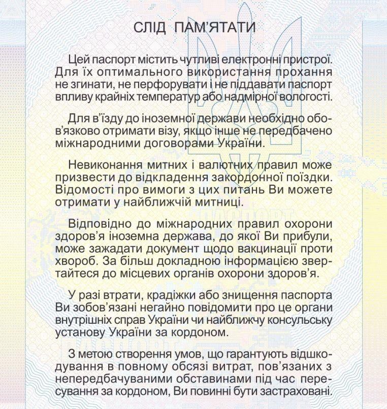 Памятка на правом форзаце паспорта