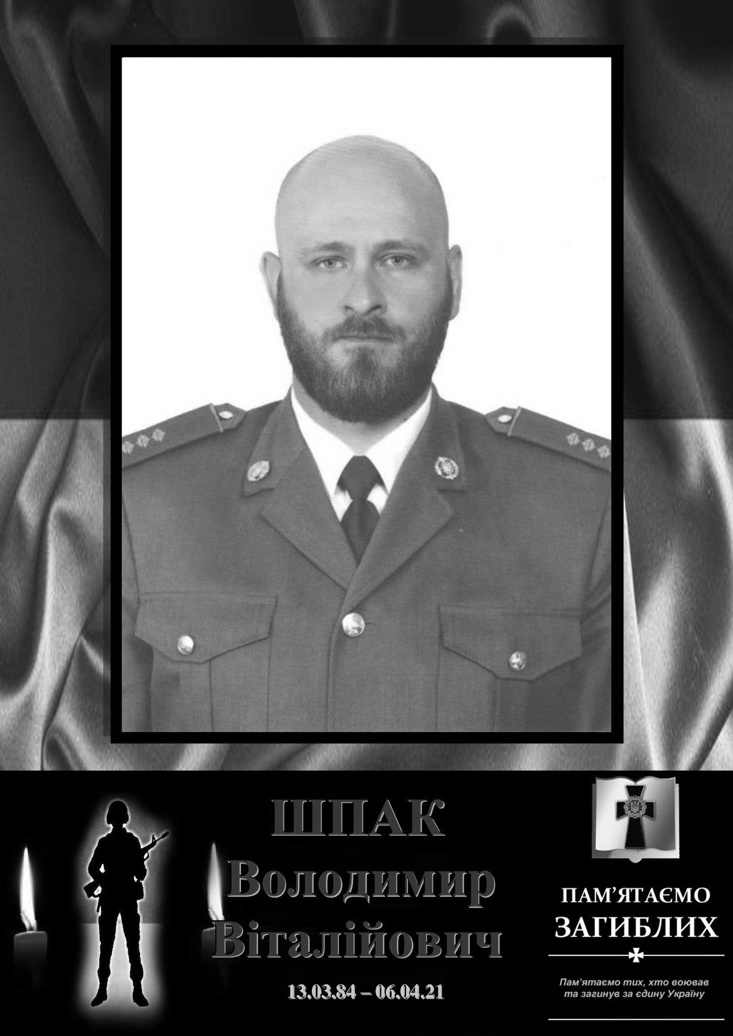 Владимир Шпак