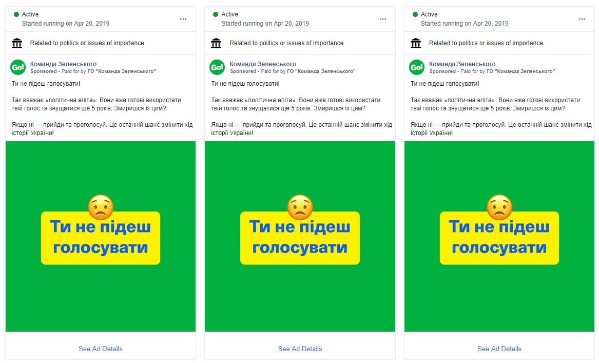 У Зеленского призывают украинцев идти голосовтаь и изменить страну