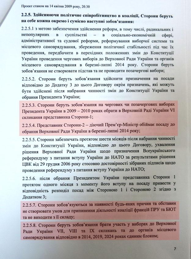 Договор Янукович и Тимошенко - действия против Ющенко
