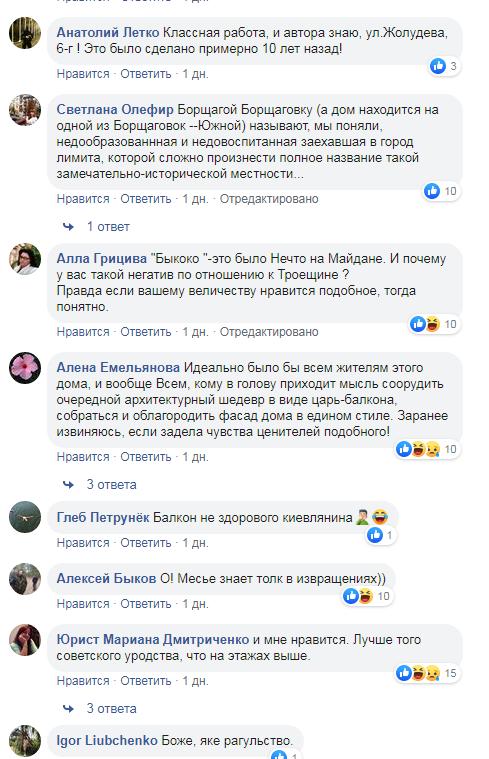 Реакция пользователей соцсети