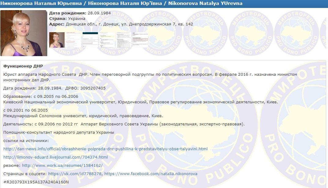 Никонорова внесена в базу сайта Миротворец