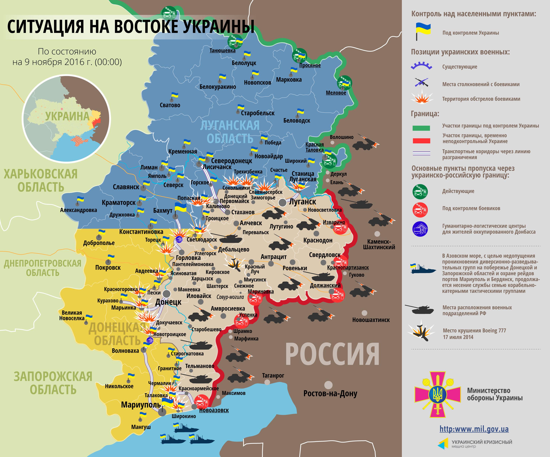 Мапа АТО за 9 листопада