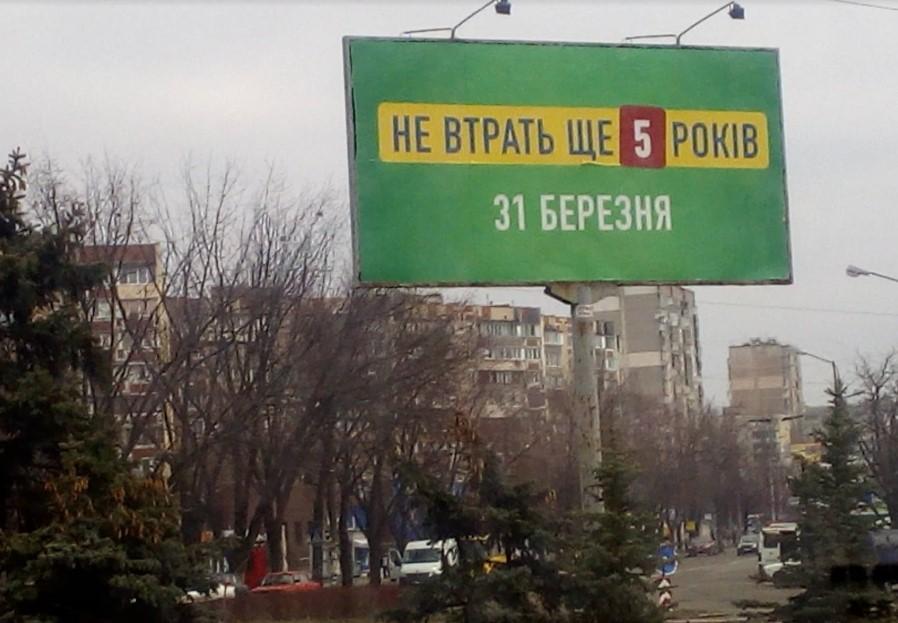 Еще один рекламный билборд замечен в столице