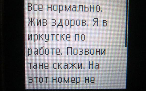 Такие СМС Дима писал родственникам. Говорил, что он в Москве, потом - что в Иркутске
