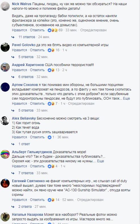 Комментарии к публикации Минобороны РФ