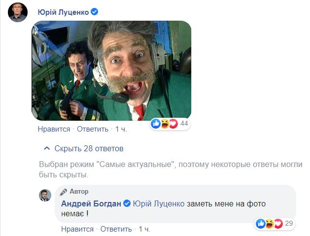 Луценко прокомментировал пост Богдана
