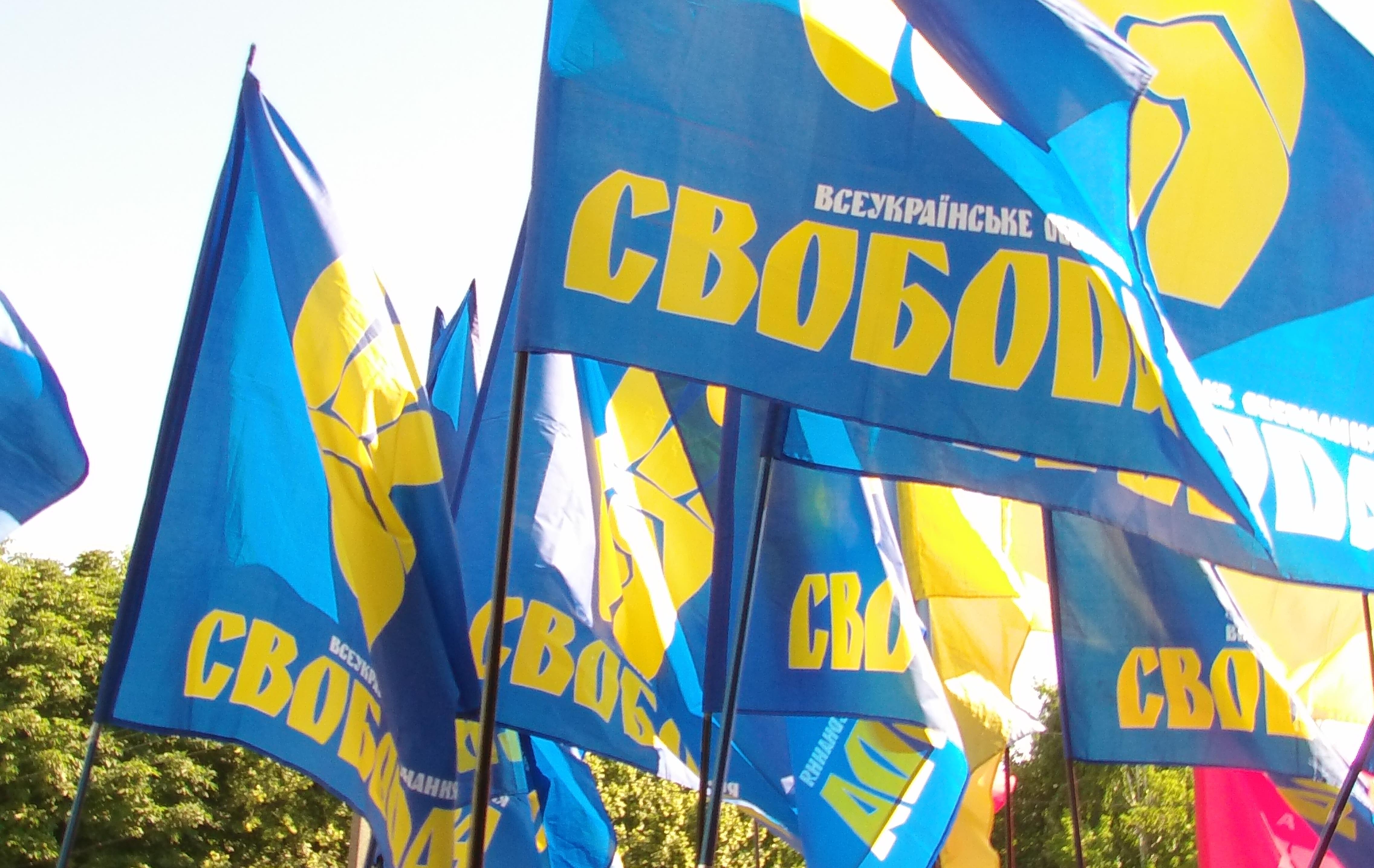 Свободу украини фото 1 фотография