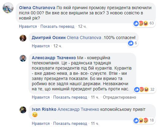 Ответ Ткаченка на вопрос читателей