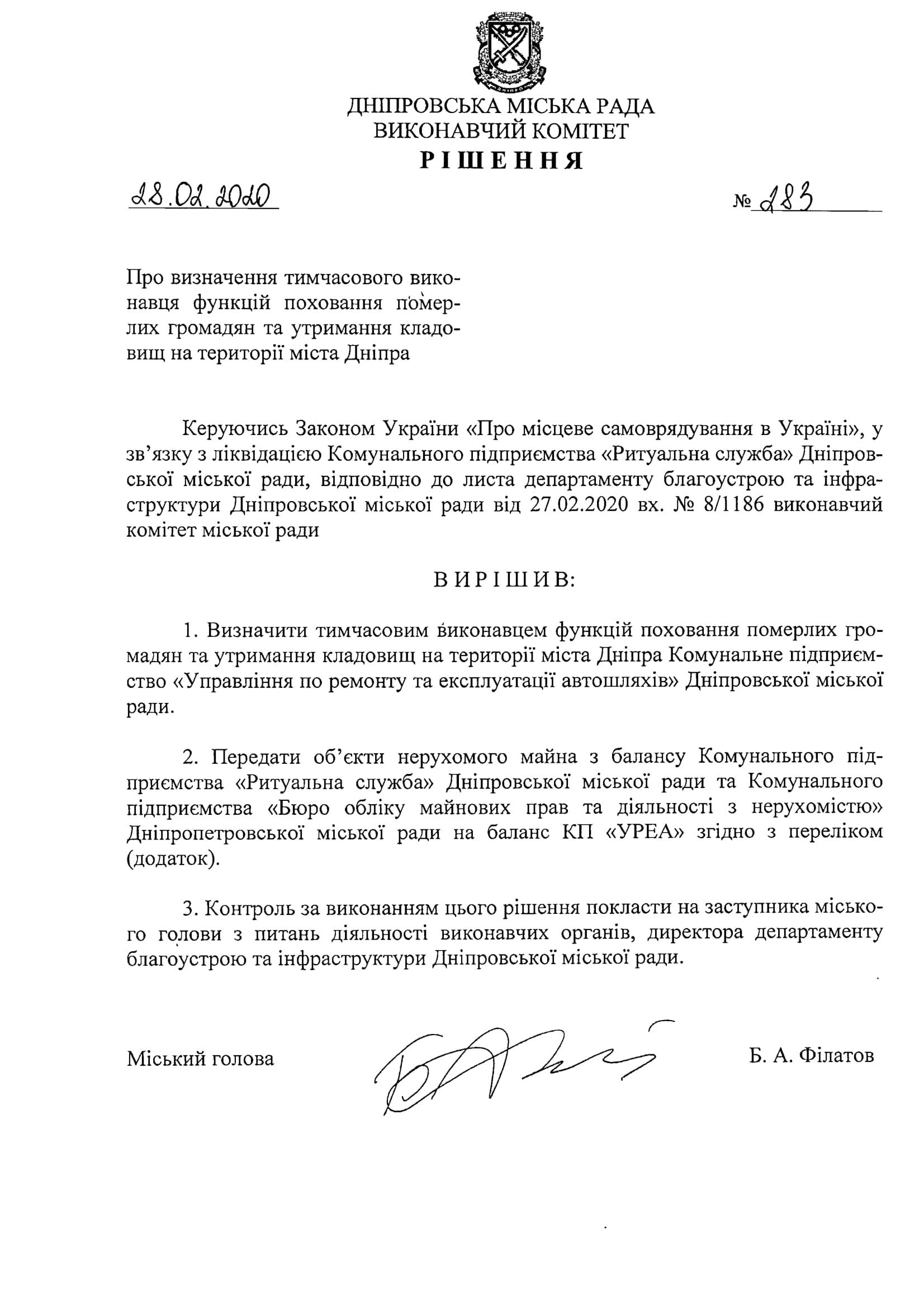 Документ о передаче погребальных функций