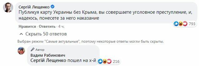Ответ Рабиновича