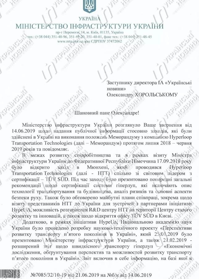 Официальный ответ Министерства инфраструктуры Украины