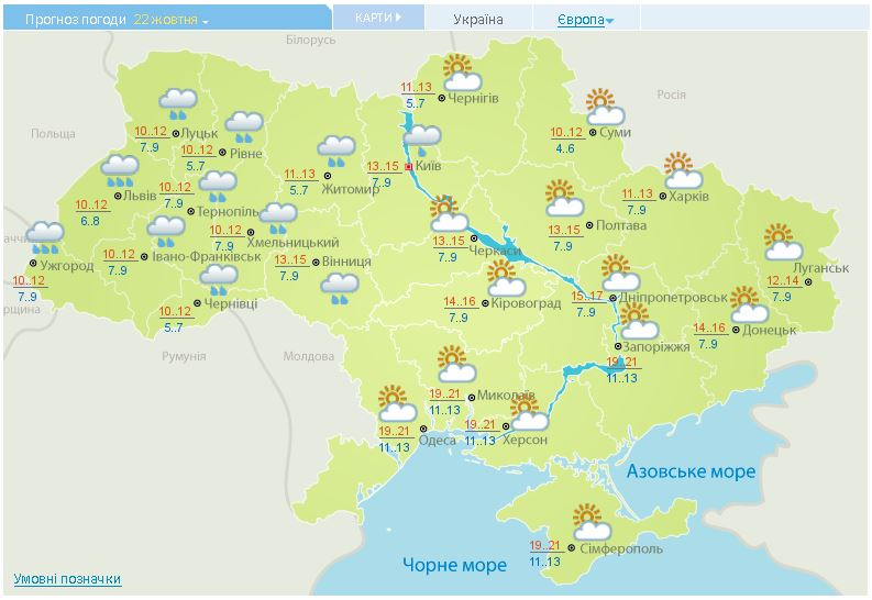 Прогноз погоды на 22 октября