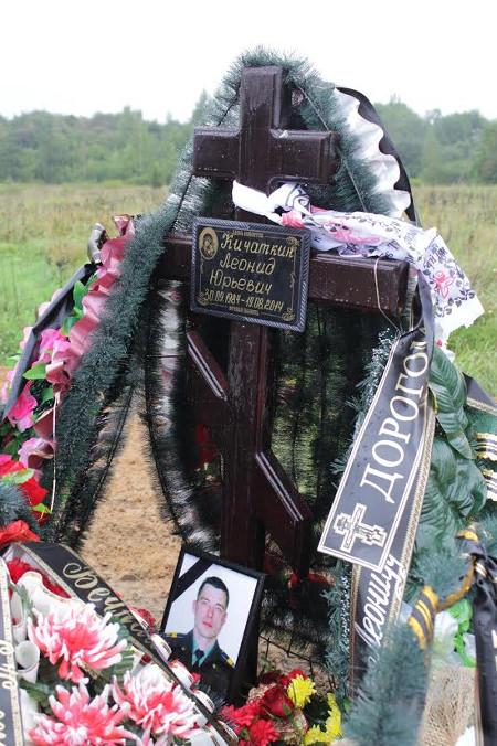 Могила Леонида Кичаткина