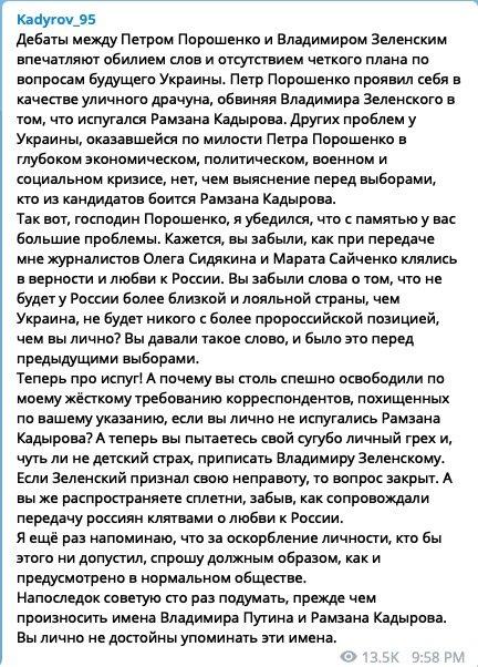 Кадыров прокомментировал дебаты
