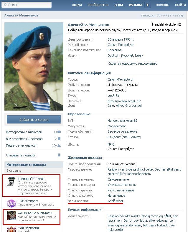 Старый профиль Мильчакова