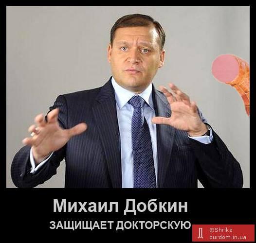 В программе Добкина - федерализация и Таможенный союз - Цензор.НЕТ 3802