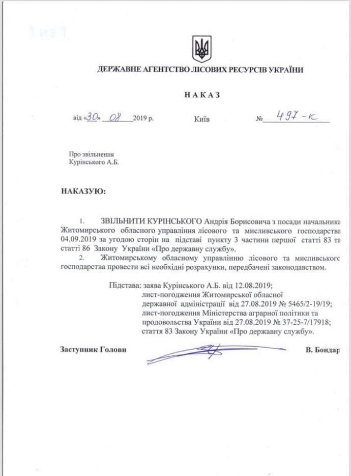 Указ об увольнении Куринского