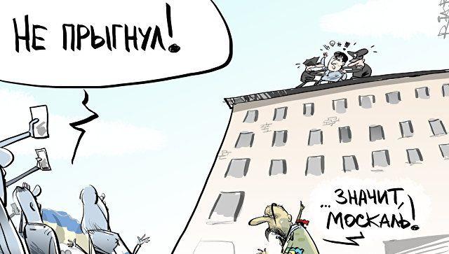 Саакашвили не прыгнул - значит, москаль