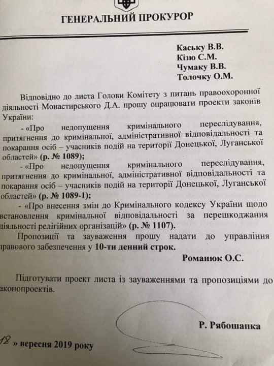 Опубликованный журналистом документ ГПУ