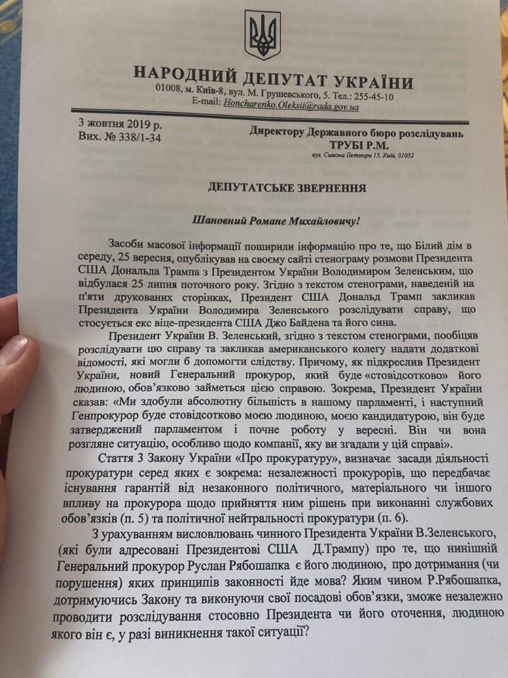 Текст депутатского обращения в ГБР