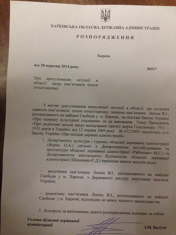 Балута одобрил демонтаж Ленина