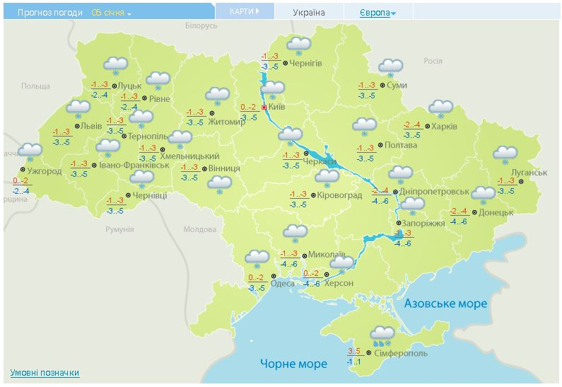 Прогноз погоды в Украине на 5 января