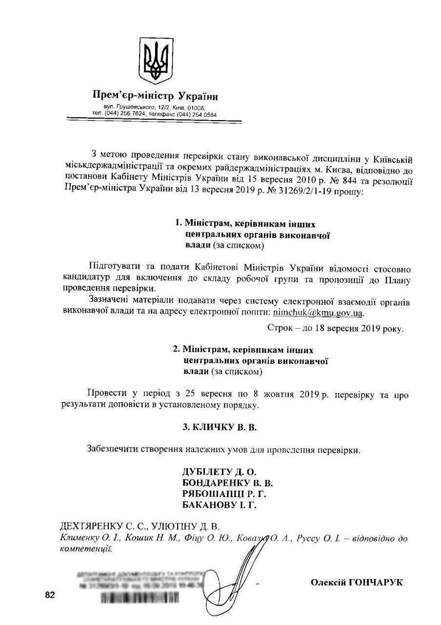 Документ, опубликованный журналистами