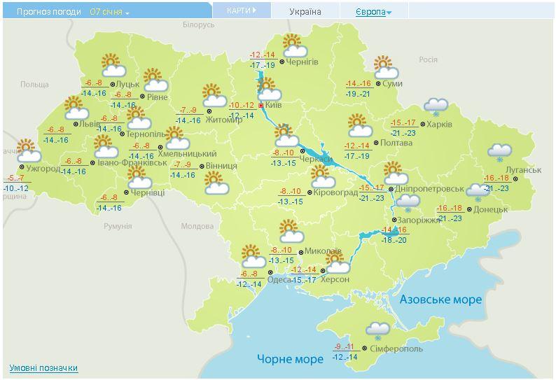Прогноз погоды в Украине на 7 января