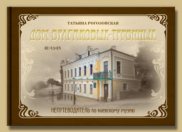 Обложка книги Т. Рогозовской