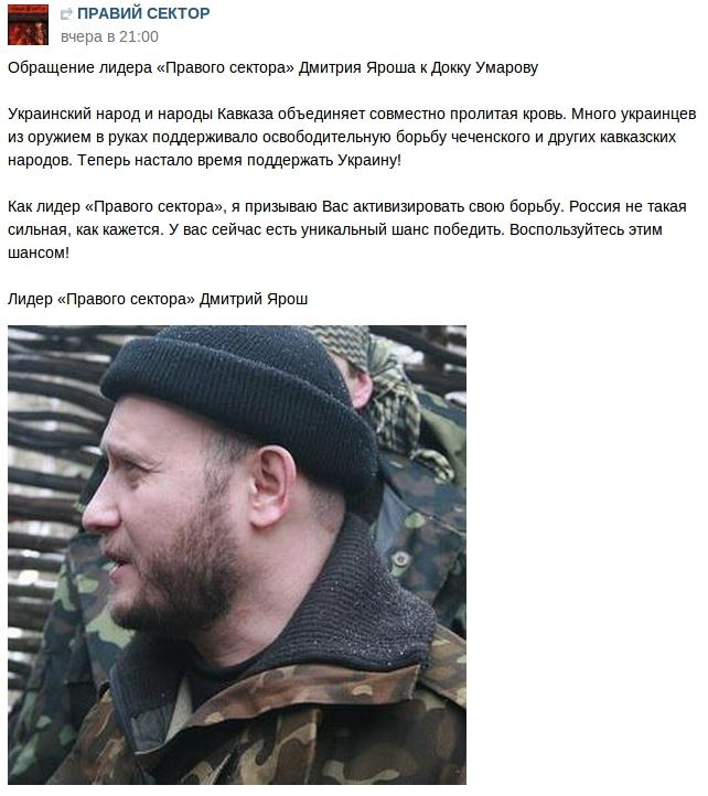 Обращение Дмитрия Яроша к лидеру террористического движения в Чечне Доку Умарову. 1 марта 2014 года.