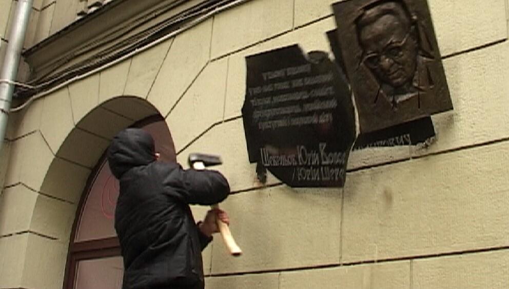 Мемориальную доску профессору Юрию Шевелеву в Харькове срубили топором.