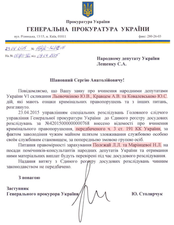 Ответ ГПУ по поводу уголовного производства в отношении Левочкиной