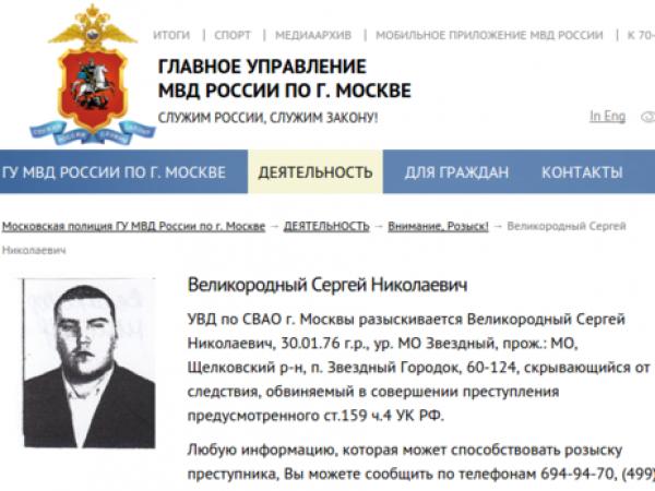 На данный момент с сайта управления МВД РФ по Москве удалили информацию о розыске